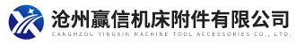 沧州赢信机床附件制造有限公司