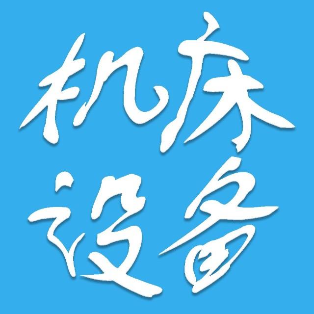 巩义市城区鑫华设备调剂部