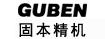 固本精機/GUBEN