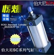 原装BDN伯大尼SC标准气缸SC32-825/850/875