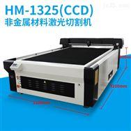 CCD自动寻边激光切割机 UV机使用激光裁床