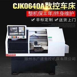 CJK0640数控车床厂家自动送料