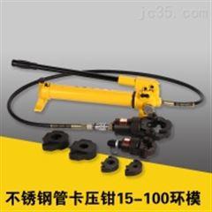 优质供应SYYGQ1550薄壁不锈钢管卡压钳