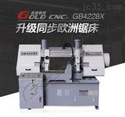 现货直供旋转式可调角度金属带锯床GB4228X
