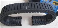 华蒴直销竞技宝下载工程塑料拖链 各种拖链