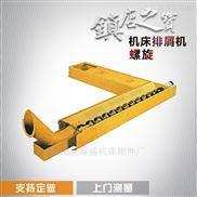 加工中心螺杆式自动排屑机/机床螺旋排屑器