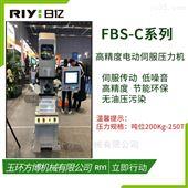 FBS-C单柱式精密数控压装机属性