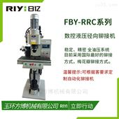 FBY-RRC6.5电脑型液压铆接机