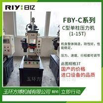 高精度单柱液压机 冲孔专用油压机