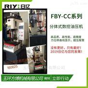 FBY-CC15-单柱小型液压机