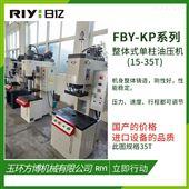 FBY-KP20T20T落地式单柱液压机 中小型单柱油压机