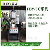 液压机 压力机