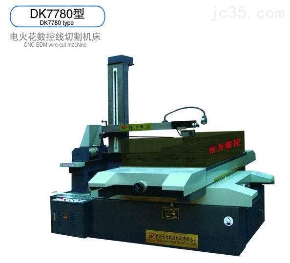 DK7780快走絲數控線切割