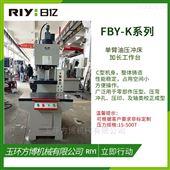 FBY-K15C型液压机 单柱压力机