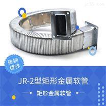 JR-2矩形金属软管矩形软管
