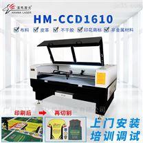 布贴绣商标织唛激光切割机自动巡边汉马激光