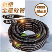 包塑金属软管波纹管包塑保护穿线阻燃线管