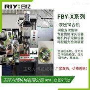FBY-X10Q-10吨液压旋铆机 球头铆接机