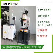 FBY-C05-单柱液压压力机