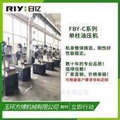 FBY-C05油压压装机 单柱深喉型液压机