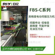 FBS-C-日亿桌上式伺服压力机,精密伺服压力机,数控伺服压力机
