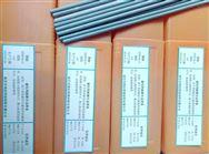 碳化钨耐磨合金焊条