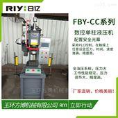 FBY-CC03G配有红外线小型液压机