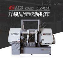 GOLD CNC/GZ4240龙门双立柱卧式带锯床价格