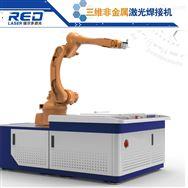 瑞尔多三维非金属激光焊接机