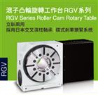 RGV250滚子凸轮四轴转台
