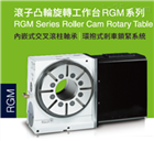 RGM250滚子凸轮分度盘