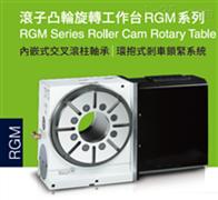 RGM250大孔径滚子凸轮分度盘 四轴转台