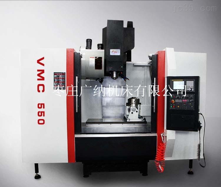 VMC550立式加工中心