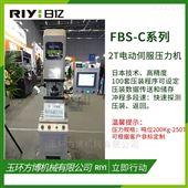 FBS-C智能电动伺服冲床
