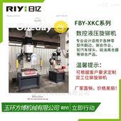 FBY-XKC05数控离合器液压旋铆机