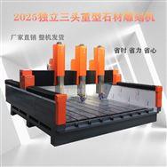 天津墓碑石碑雕刻机木工机切割机浮雕机