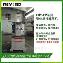 多功能液压机  15T整体铸造油压机