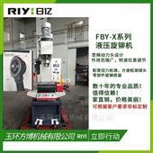 FBY-X10液压铆合机  离合器旋铆机