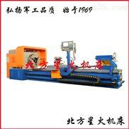 专业生产青岛3-10米CX系列重型落地车床