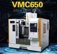 VMC650VMC650立式加工中心廠家