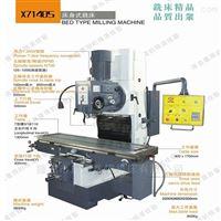 X7150/X7150AX7150/X7150A床身铣床厂家