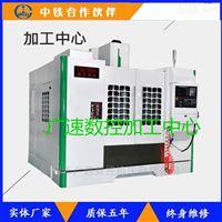 VMC650VMC650立式加工中心價格