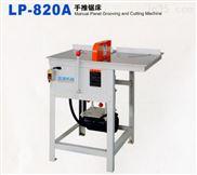 LP-820A-手推锯床