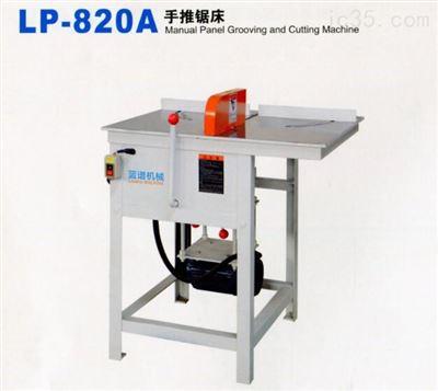 LP-820A手推锯床