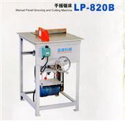 LP-820B-手摇锯床