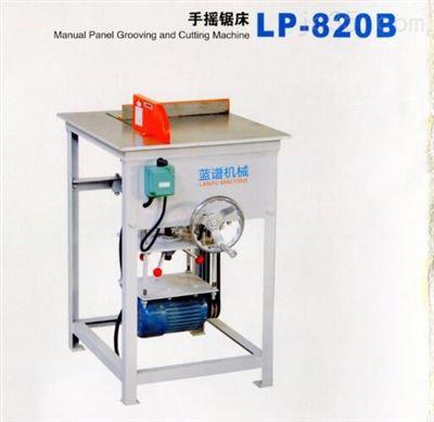 LP-820B手摇锯床