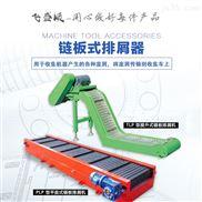 鑫盛机床XSPT-001自动生产线排屑机生产定做