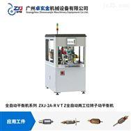 广州卓玄金两工位转子全自动平衡机