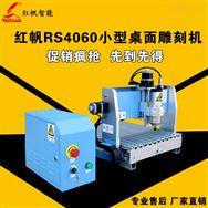 紅帆4060廣告雕刻機小型CNC浮雕數控機