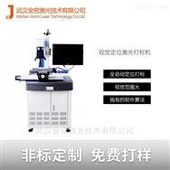 电脑配件标记精准定位激光打标机